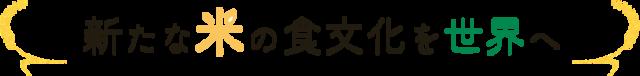 新たな米の食文化を世界へ